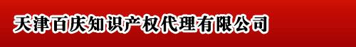 天津商标注册公司_专利申请费用